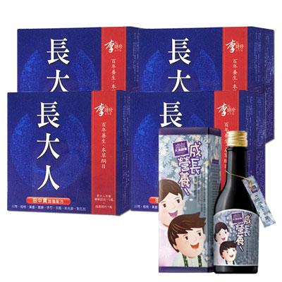 李時珍 長大人田中寶男孩版四盒超值組