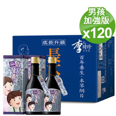 李時珍 長大人男孩加強版 120瓶成長加倍組