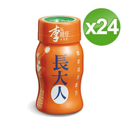 李時珍 長大人女孩版 24瓶組
