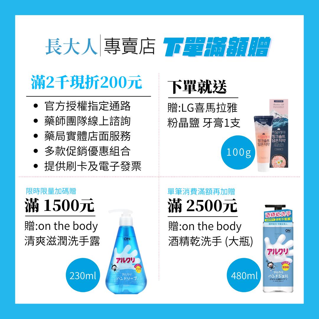 長大人專賣店202110活動